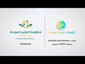 """منصة المدرسة الافتراضية بالسعودية """"vschool.sa"""""""