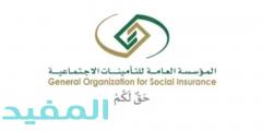 سلم الرواتب التأمينات الاجتماعية الجديد 1441