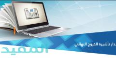 الاستعلام عن تأشيرة خروج نهائي مقيم برقم الجواز