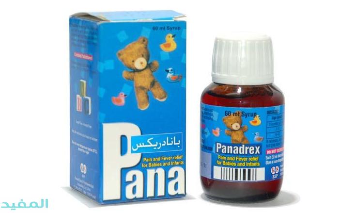 Panadrex للاطفال شراب جرعة للرضع خافض للحرارة ومسكن موقع المفيد
