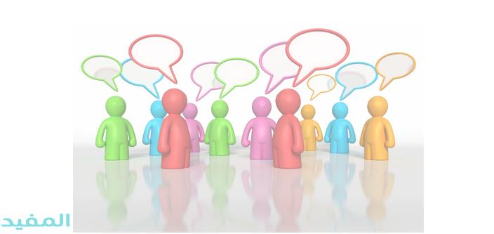 اهمية التواصل مع الاخرين