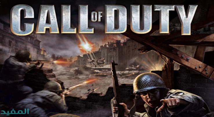 تحميل لعبة Call of Duty 2 للاندرويد