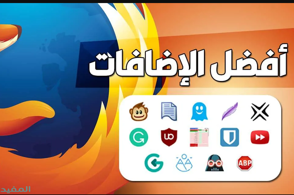 افضل اضافات المتصفح فايرفوكس 2020