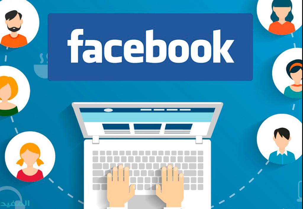 إنشاء حساب فيس بوك