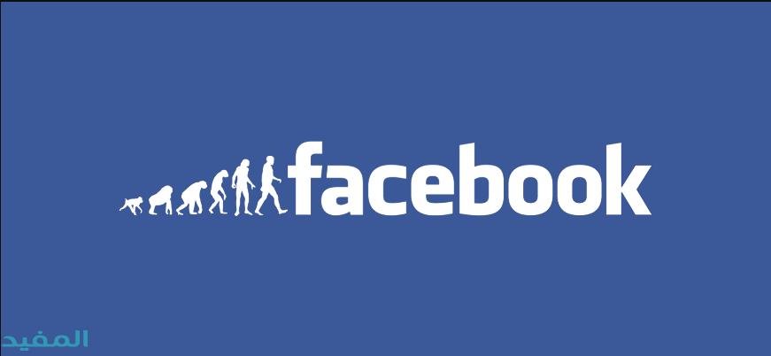 اريد الدخول إلى الفيس بوك الخاص بي
