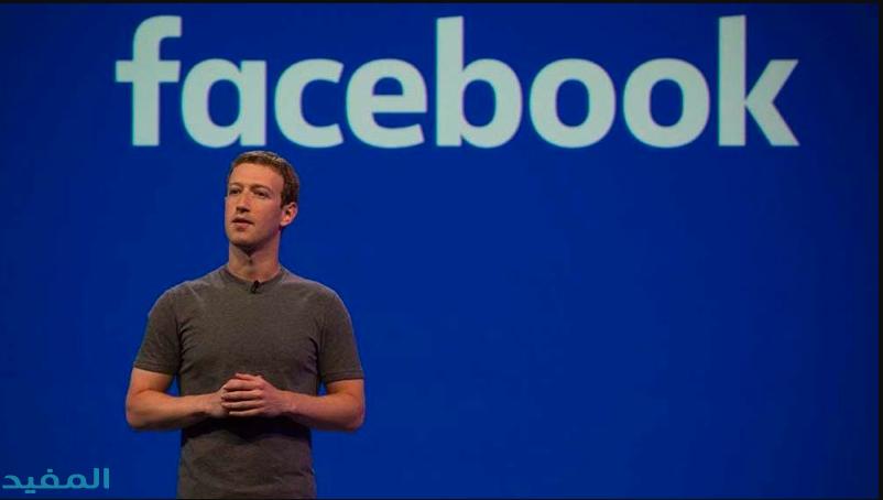 فيسبوك مباشر