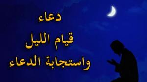 دعاء التهجد في رمضان