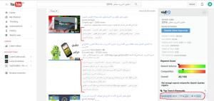 كيف تجعل فيديوهاتك تظهر في نتائج البحث
